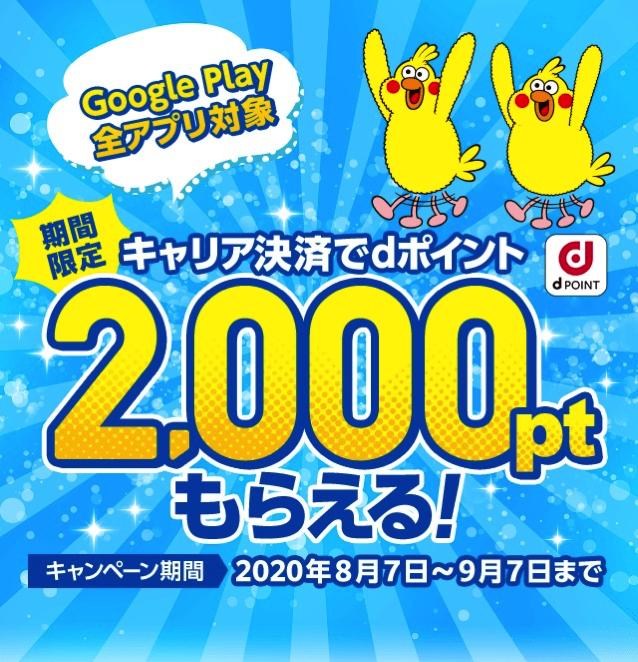 【dポイントクラブ】Google Playでキャリア決済をご利用でdポイント2,000ポイントGET! - キャンペーン