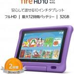 Fire 7/8/10キッズモデルが最大5,000円割引、セット購入でディズニータッチペン無料