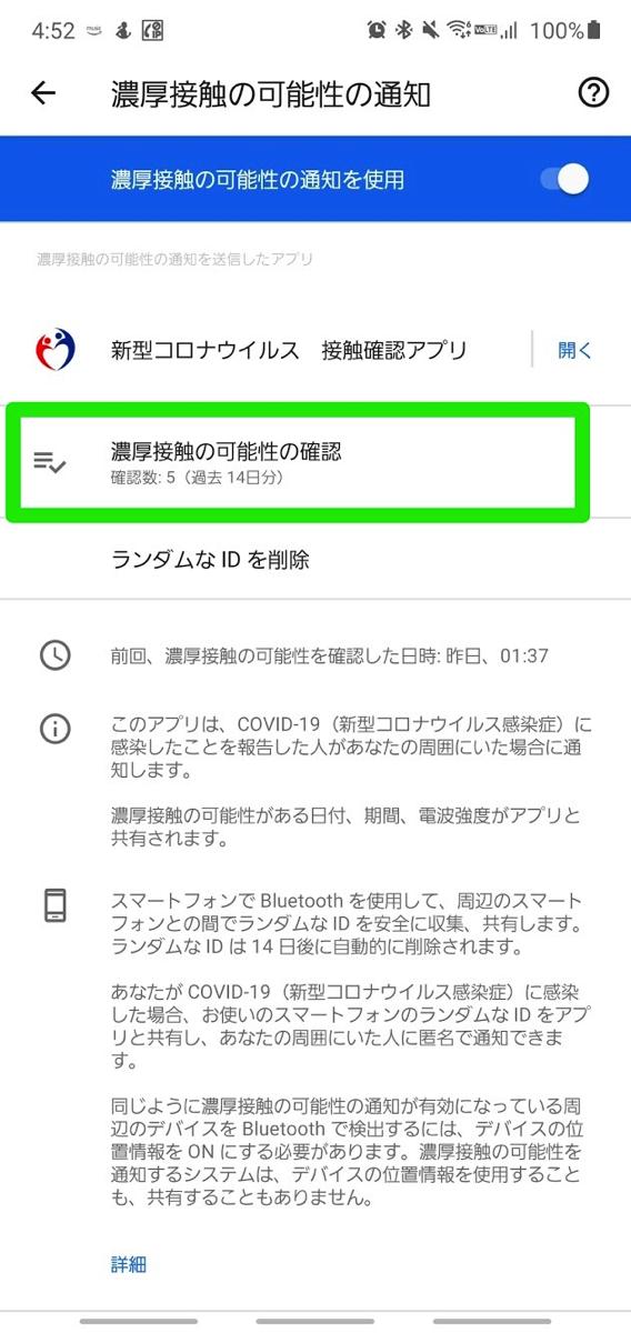 濃厚接触の可能性の確認(Android)