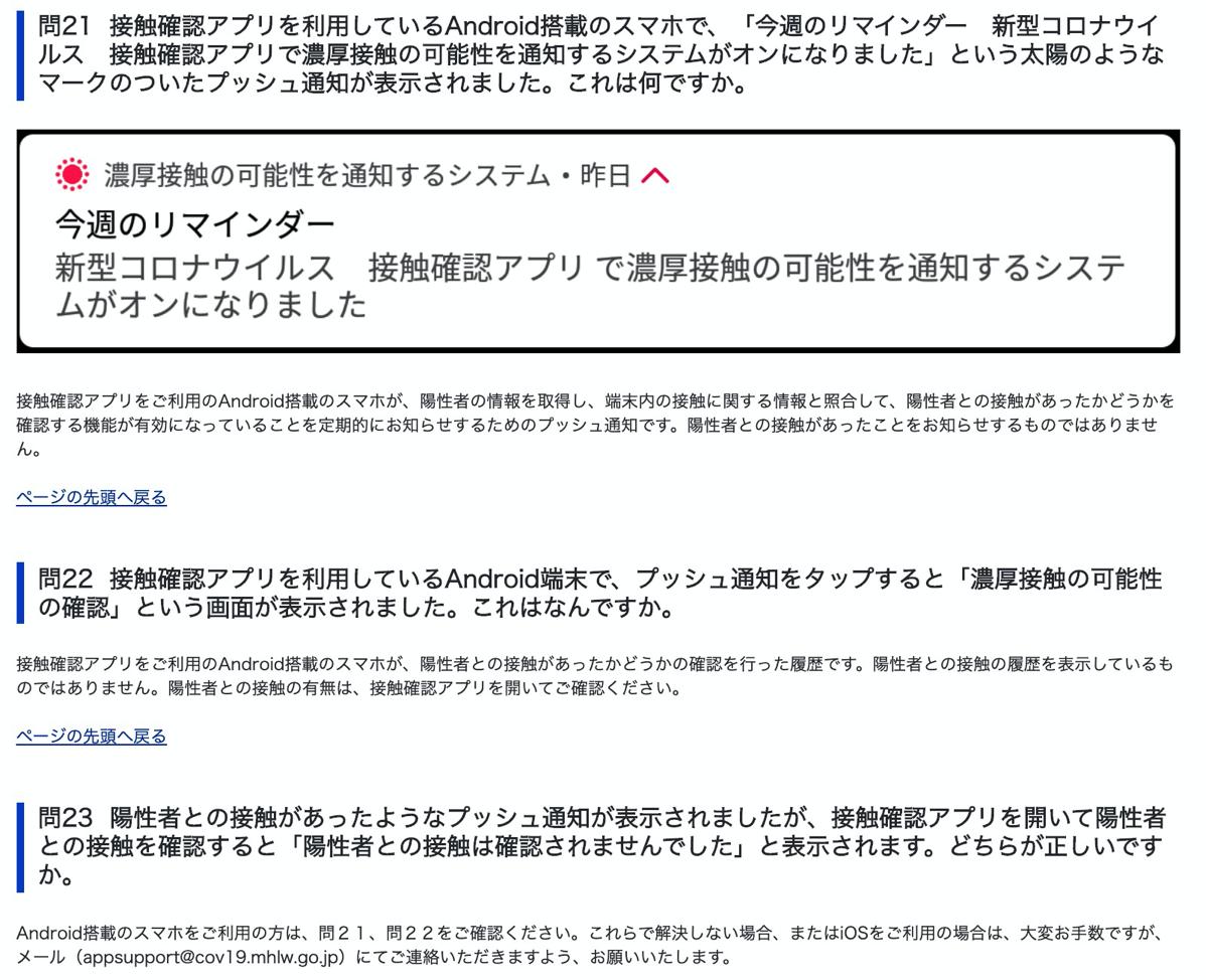 接触確認アプリ利用者向けQ&A|厚生労働省