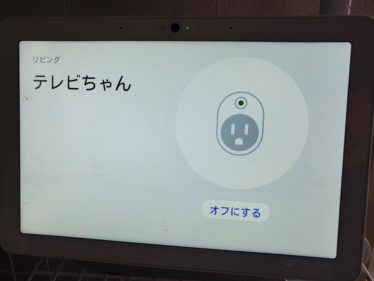 リモコン操作に非対応のディスプレイのON/OFFにスマートWi-Fiプラグを活用