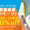 DiDi、日中時間帯のタクシー利用を30%割引するキャンペーン(8月17日〜31日)