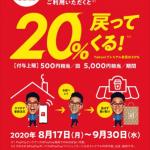 飲食店で事前注文&決済する「PayPayピックアップ」で20%還元。ソフトバンク・Y!mobileスマホなら30%還元(〜9月30日)