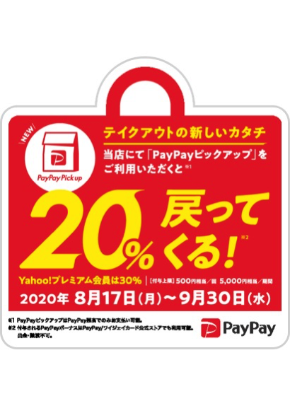 PayPayピックアップで20%還元