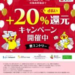 【d払い】ららぽーと、三井アウトレットパーク、コレド他で+20%還元(〜9月6日)