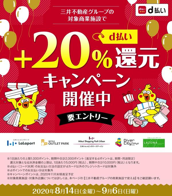 【dポイントクラブ】三井不動産グループの対象商業施設でd払い20%還元キャンペーン実施中!