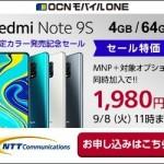 OCN モバイル ONE、新規契約でRedmi Note 9Sが本体代1,800円から