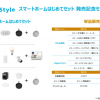 +Sytle、スマートスピーカーとスマート家電をセットで販売・Twtiterでプレゼントキャンペーンも