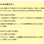 【ドコモ】端末購入時に自動SIMロック解除実施、条件を満たせば手続き不要に