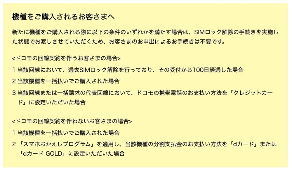 2020年8月19日(水)以降のSIMロック解除受付条件