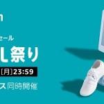 Amazonタイムセール祭り開始、1万円以上購入でポイントアップも