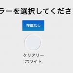 ソフトバンク、Pixel 3aを機種変更でも一括2.2万円の在庫処分価格に