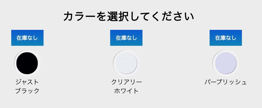 オンラインショップでは全カラー在庫切れ。