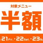 【dデリバリー】チェーン店の対象メニュー半額、8月21日(金)から3日間限定キャンペーン開催
