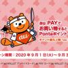 【au PAY】ユニクロで20%還元キャンペーン、スマートパスプレミアム新規登録で1,000円割引クーポン