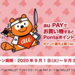 ユニクロ×au PAYで20%還元、10月に使える1,000円クーポンも配布