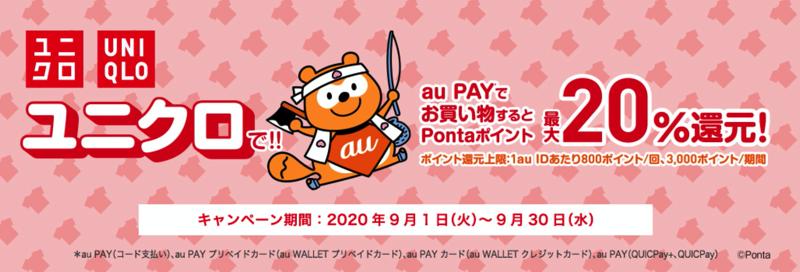 au PAY×ユニクロ キャンペーン! | ユニクロにてPonta ポイント最大20%還元! | au