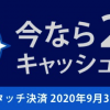 【AMEX】タッチ決済で20%還元、ローソンとすき家が対象のキャンペーン