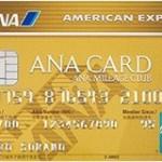 【ANA AMEX】カード利用年間300万円以上で10,000コインプレゼント。スマホ故障時の補償も