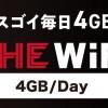 THE WiFiが無制限プランの新規受付終了、新プランは1日4GBまで