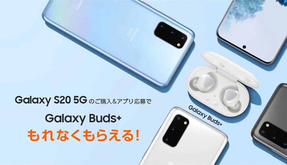 ドコモ版Galaxy S20 5G購入で「Galaxy Buds+」プレゼント