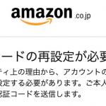 Amazon、一部アカウントでパスワード再設定を要求
