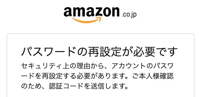 Amazon:一部アカウントを対象に?パスワード再設定を案内