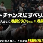 【最終日】DAZN for docomoが月額980円、10月以降の申込は1,750円に値上げ
