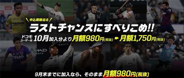 DAZN for docomo(ダゾーン フォー ドコモ)|ドコモユーザーなら月額980円でスポーツいろいろ見放題!