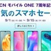 OPPO A5 2020が1円、moto g8/g7 plus、ZenFone Max M2が7円!OCN モバイル ONE 7周年記念