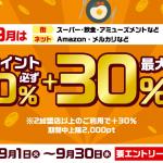 【d払い】街のスーパー・飲食店、ネットのお店で最大+30%還元、上限2,000ポイント(9月1日〜30日)