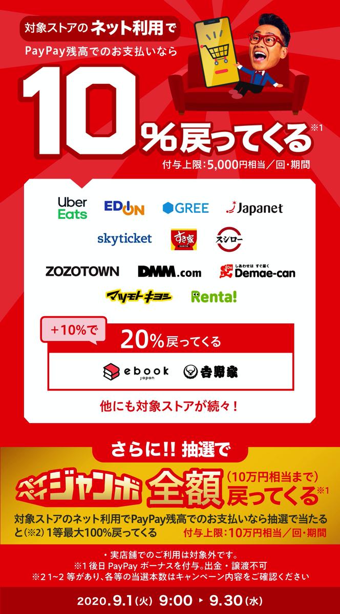 10%戻ってくるキャンペーン&ペイペイジャンボ(オンライン) - PayPay