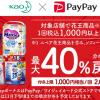 【PayPay】花王商品1,000円以上購入で40%還元、ドラッグストアでキャンペーン
