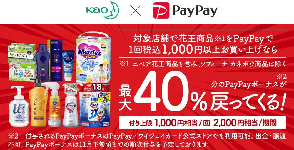 PayPay、花王商品購入で最大40%還元