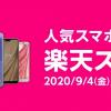 【楽天スーパーSALE】楽天モバイル対応SIMフリースマホが特価、端末のみ購入もok