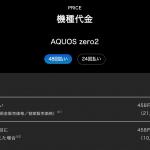 ソフトバンク「AQUOS zero2」が本体一括9.5万円→2.2万円の在庫処分価格に、オンラインは在庫切れ