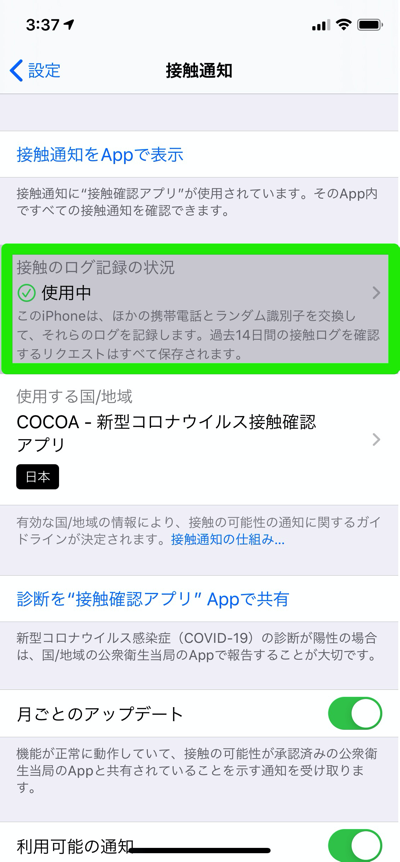 200907_COCOA.png