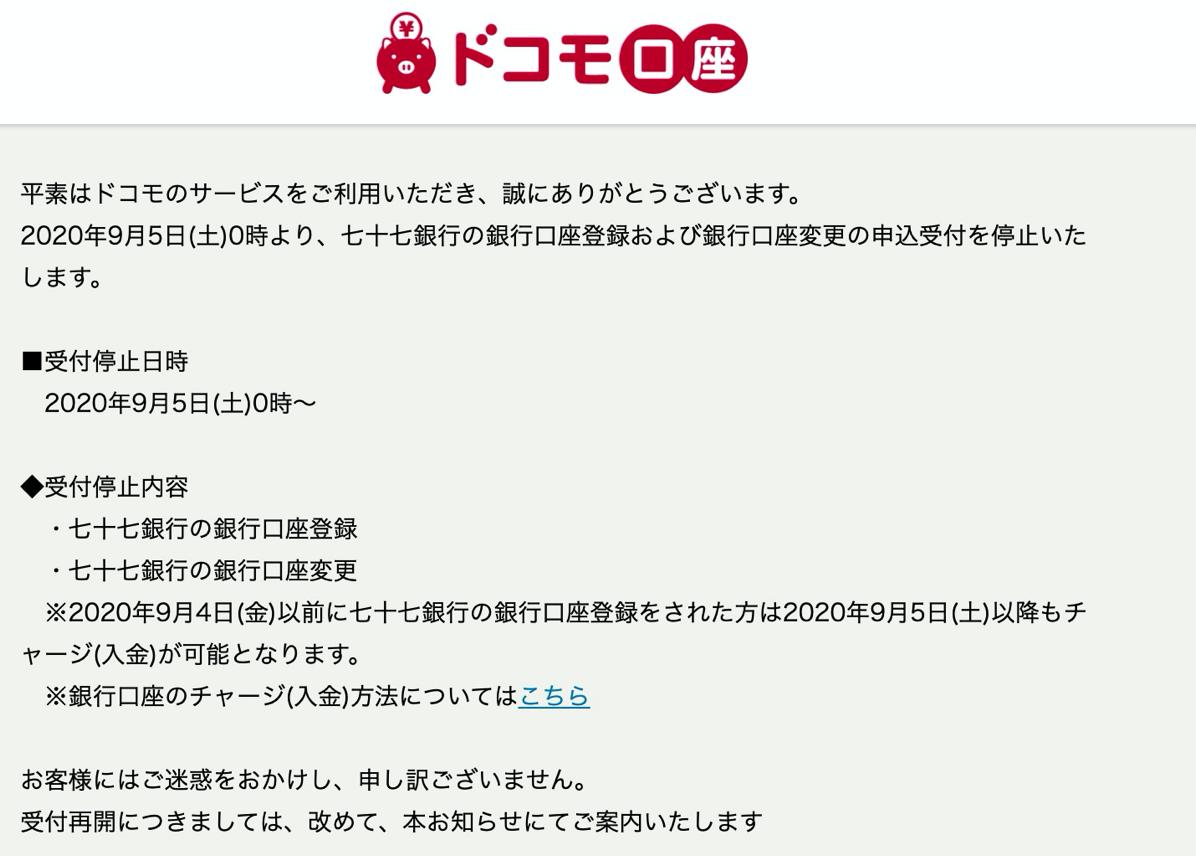 ドコモ口座:七十七銀行の口座登録・変更を受付停止
