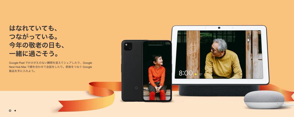 Google Store:Nest製品がセール
