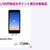 Rakuten Mini、Rakuten UN-LIMIT申込で15,700ポイント還元・プラン料金は1年無料