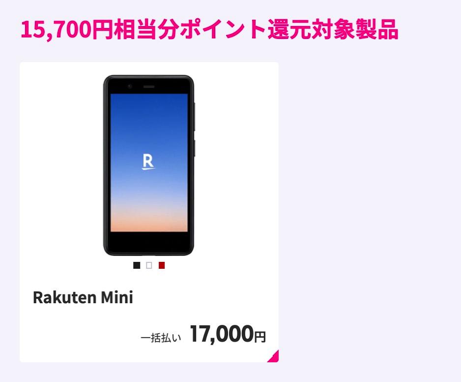 Rakuten Mini(本体代金17,000円)+Rakuten UN-LIMIT申込で15,700ポイント還元