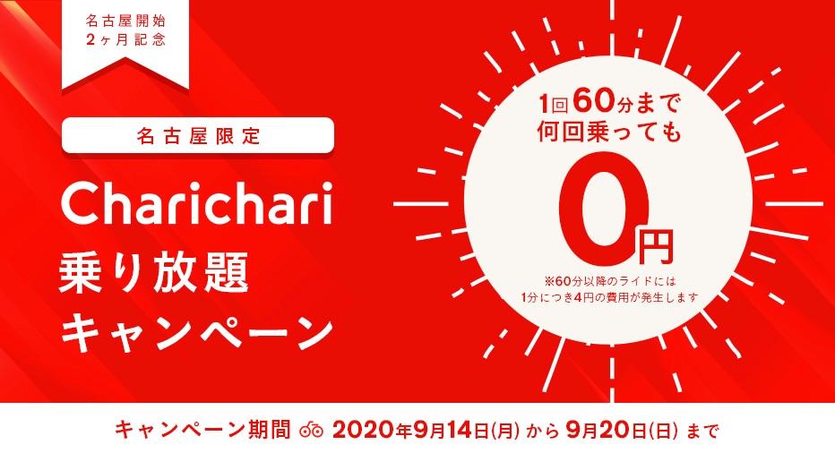 【9/14〜9/20】名古屋限定!チャリチャリ乗り放題キャンペーン