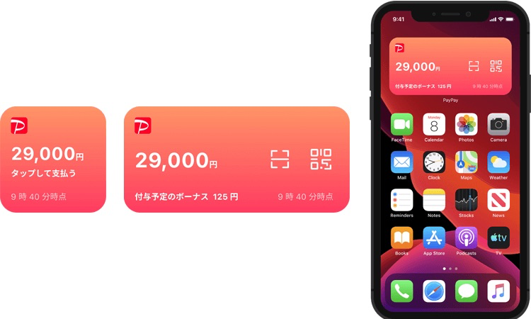 PayPay:iOS 14でウィジェットに対応