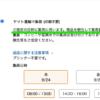 【Amazon】靴返品が「ヤマト運輸に渡すだけ」でokに、送付先記入・返品ラベル印刷不要