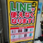 LINE、一部のらくらくスマートフォン・Androidケータイ向けのサービス終了
