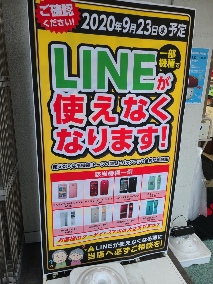 一部機種向けの「LINE」が提供終了