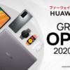 「HUAWEI STORE」オープン、新製品の予約で割引・既存製品も数量限定で割引キャンペーン