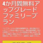 【Amazon】Music Unlimited、ファミリープランへのアップデート4カ月無料特典が適用された