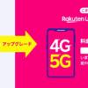 【楽天モバイル】既存ユーザーも5Gプラン「Rakuten UN-LIMIT V」に移行可能
