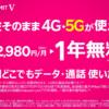 【楽天】5G対応スマホ「Rakuten BIG」はeSIM搭載、sub6/ミリ波に両対応